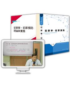 【110年適用】犯罪學解題班【進階課程】>>諮詢專線:0905576667